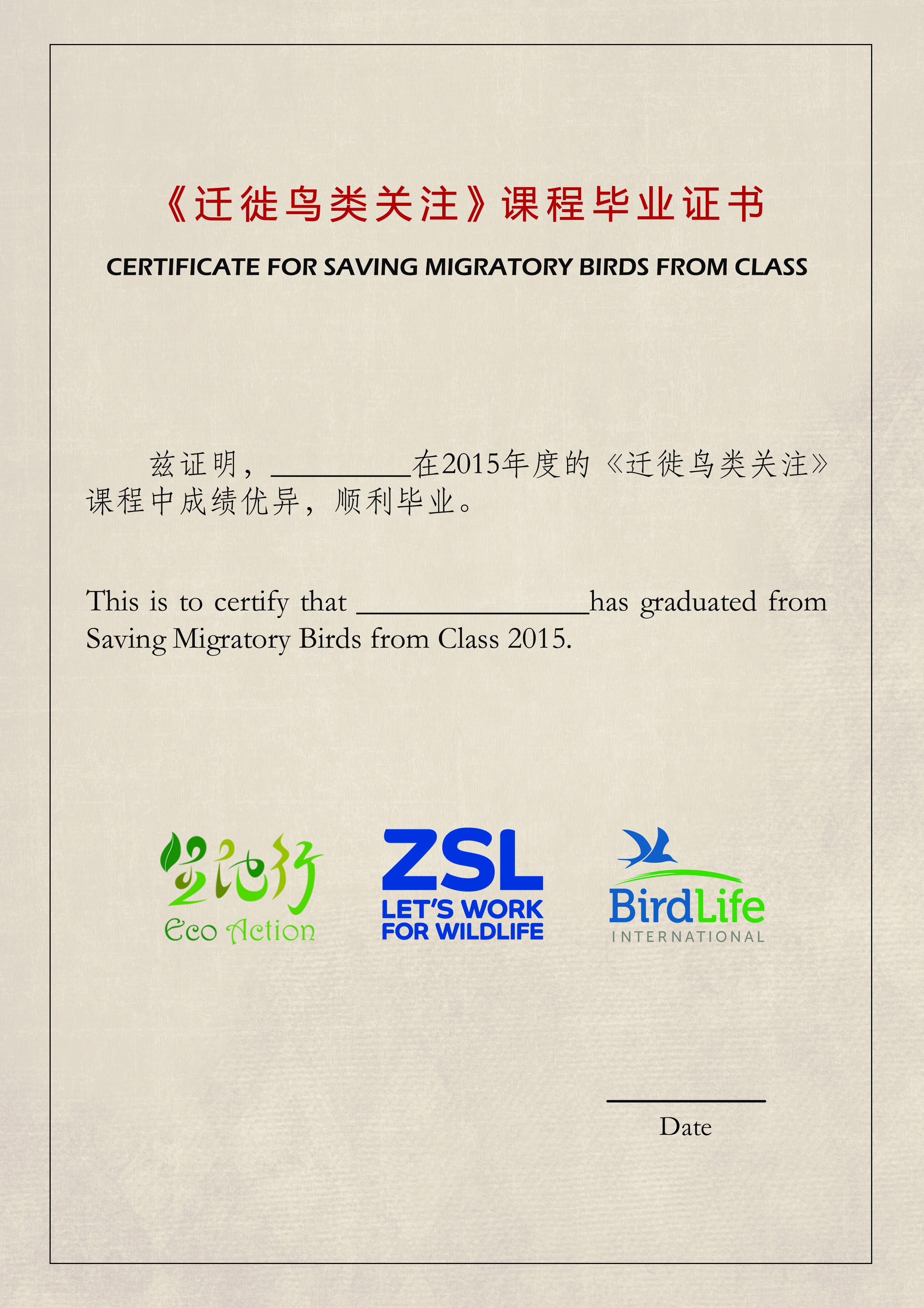 Certificate for Saving Migratory Birds from Class