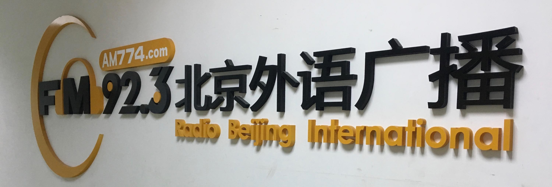 2019-03-13 Radio Beijing International